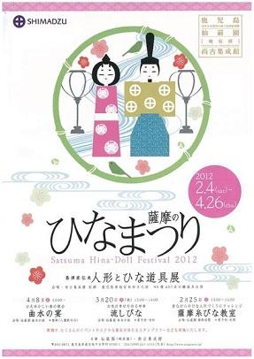 SATSUMA-no HINA-MATSURI (SATSUMA DOLLS' FESTIVAL)