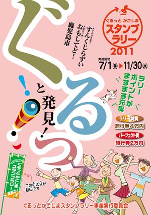 GRU-tto KAGOSHIMA STAMP RALLY 2011 (KAGOSHIMA STAMP RALLY 2011)