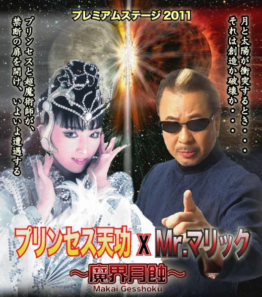 プリンセス天功 × Mr.マリック プレミアムステージ2011 ~魔界月蝕~